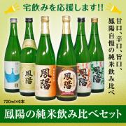 鳳陽の純米飲み比べセット 720mL×6本