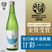 甘口純米酒鳳陽甘彩720mL