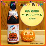 純米酒鳳陽ハロウィンラベル720ml
