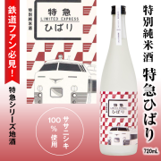 特別純米酒特急ひばり720mL