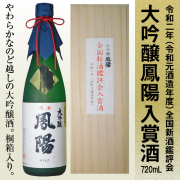 大吟醸鳳陽入賞酒720ml