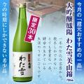 大吟醸鳳陽わた雪美山錦720ml