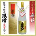 特別本醸造鳳陽亥年1.8L 箱付