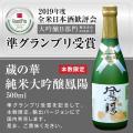 蔵の華純米大吟醸鳳陽500mL