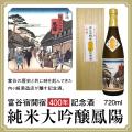 富谷宿開宿400年記念酒純米大吟醸鳳陽