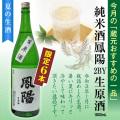 純米酒鳳陽2BY生原酒1.8L