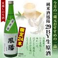 純米酒鳳陽29BY生原酒720mL