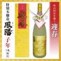 特別本醸造鳳陽子年カートン付