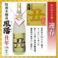 特別本醸造鳳陽丑年1.8L