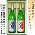 鳳陽特撰セットHT-02