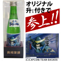 本醸造鳳陽 300mLマス付き TVアニメ戦国BASARAラベル