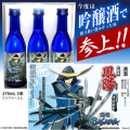 吟醸酒鳳陽270mlTVアニメ戦国BASARAラベル3本セット