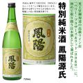 特別純米酒鳳陽源氏720ml
