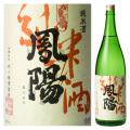 純米酒鳳陽