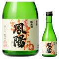 純米酒鳳陽300mL