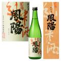 純米酒鳳陽720mLカートン