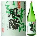 超辛口純米酒鳳陽