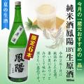 純米酒鳳陽1BY生原酒 1800mL