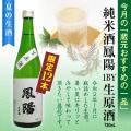 純米酒鳳陽1BY生原酒 720mL
