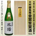 大吟醸鳳陽金賞受賞酒