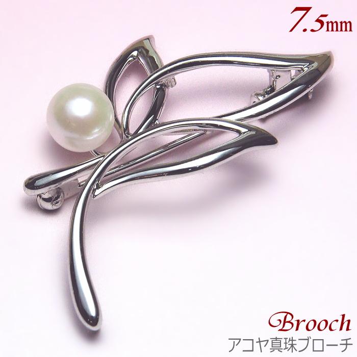アコヤ真珠 ブローチ 7.5mm