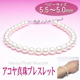 アコヤ真珠ブレスレット(5.5〜5.0ミリ)