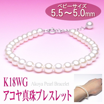 アコヤ真珠ブレスレット(5.5〜5.0ミリ/K18WG製)