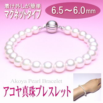 アコヤ真珠ブレスレット(6.5〜6.0ミリ/シルバー製マグネットクラスプ使用)