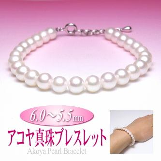 アコヤ真珠ブレスレット(6.0〜5.5ミリ)