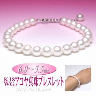 K18WGアコヤ真珠ブレスレット(6.0〜5.5ミリ)