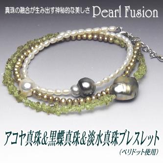 アコヤ真珠&黒蝶真珠&淡水真珠ブレスレット(ペリドット使用)【Pearl Fusion(パールフュージョン)シリーズ】