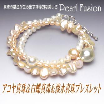 アコヤ真珠&白蝶真珠&淡水真珠ブレスレット【Pearl Fusion(パールフュージョン)シリーズ】