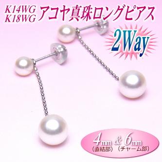 K14WG・K18WGアコヤ真珠2Wayロングピアス(4ミリ&6ミリ)