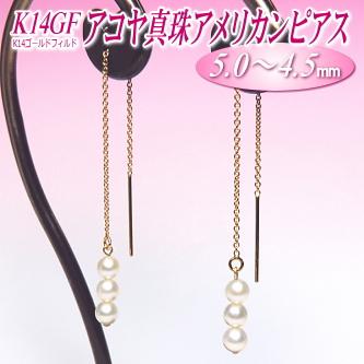 K14GFアコヤ真珠アメリカンピアス(5.0〜4.5mm)