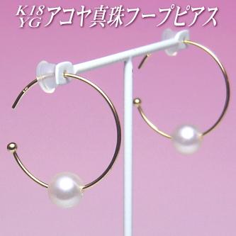 K18YGアコヤ真珠フープピアス(5.5-6.0mm)