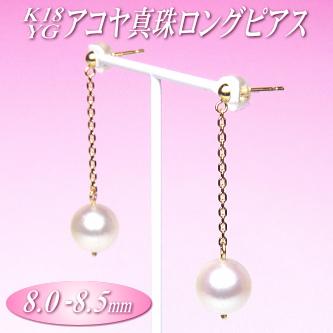 K18YGアコヤ真珠ロングピアス(8.0-8.5mm)