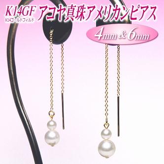 K14GFアコヤ真珠アメリカンピアス(4mm&6mm)