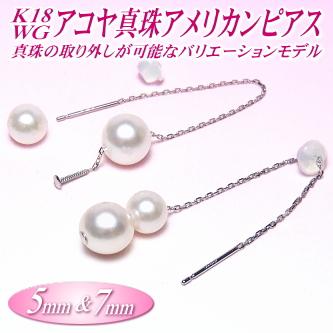 アコヤ真珠 K18ホワイトゴールド アメリカンピアス 5mm&7mm 真珠の取り外しが可能なバリエーションモデル