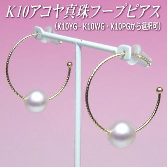 アコヤ真珠 フープピアス K10 YG・WG・PGより選択可 6.5-7.0mm