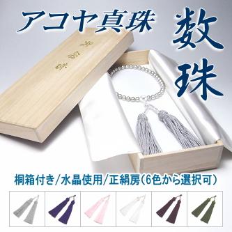 艶やかハイクオリティーなアコヤ真珠数珠(念珠)(7.0~6.5ミリ/グレーカラー/水晶・正絹使用/桐箱付き)