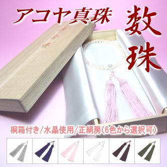 アコヤ真珠数珠(念珠)(6.5~6.0ミリ/水晶・正絹使用/桐箱付き)