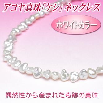 ホワイトカラーのアコヤ真珠「ケシ」ネックレス(5.5~5.0ミリ)