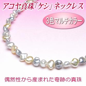 マルチカラーのアコヤ真珠「ケシ」ネックレス(6.0〜5.0ミリ)