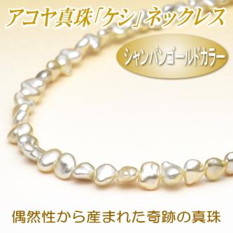 シャンパンゴールドカラーのアコヤ真珠「ケシ」ネックレス(6.0〜5.0ミリ)