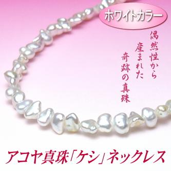 アコヤ真珠「ケシ」ネックレス(ホワイトカラー/6.0~5.0ミリ)