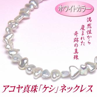 アコヤ真珠「ケシ」ネックレス(ホワイトカラー/5.0-6.5mm)
