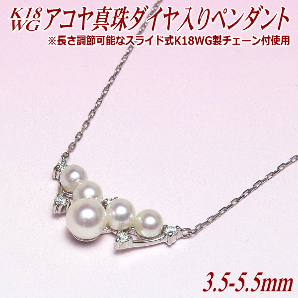 アコヤ真珠 ペンダント K18ホワイトゴールド ダイヤ入り 3.5-5.5mm 長さ調節可能なK18WG製チェーン使用