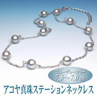 アコヤ真珠ステーションネックレス(ブルーグレーカラー/7.5~7.0ミリ)