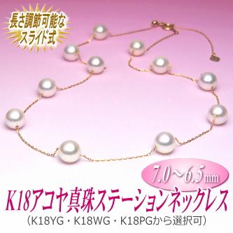 長さ調節可能なK18アコヤ真珠ステーションネックレス(7.0〜6.5ミリ/YG・WG・PGより選択可)