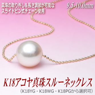 アコヤ真珠 スルーネックレス 9.5mm K18 YG・WG・PGより選択可 真珠の取り外しと長さ調節が可能なスライドピン式チェーン使用